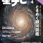 星ナビ2020年4月号ご紹介