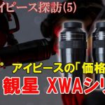 【連載】アイピース探訪(5)100°アイピースの価格破壊・賞月観星XWAシリーズ