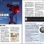 星ナビ記事「望遠鏡架台の新しい技術潮流 波動駆動赤道儀」参考資料