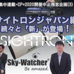【誌上CP+2020・短期集中連載(3)】サイトロンジャパン編・続々「新」が登場!