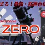 今始まる「最強!経緯台伝説」・スコープテックの意欲作「ZERO(ゼロ)経緯台」
