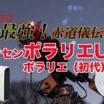 【連載】最強!赤道儀伝説(3)・ポラリエUとポラリエ(初代)