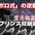 「ポロ式」の逆襲・賞月観星の4つのポロ式双眼鏡「プリンス」シリーズ
