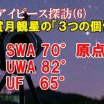 【連載】アイピース探訪(6)賞月観星の「3つの個性」SWA70°原点・UWA82°・UF65°シリーズ