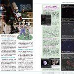 星ナビ記事「おうちで天文・ベランダ撮影」参考資料