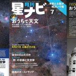 星ナビ2020年7月号ご紹介