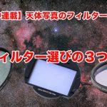 【集中連載】天体写真のフィルターワーク(1)・フィルター選びの3つの戦略