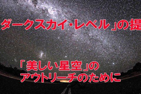 「ダークスカイ・レベル」の提案・「美しい星空」のアウトリーチのために