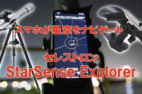 スマホが星空をナビゲート・セレストロン「StarSense Explorer LT 80AZ」レビュー