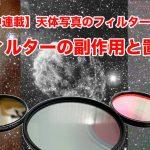 【集中連載】天体写真のフィルターワーク(3)・フィルターの副作用と置き場所