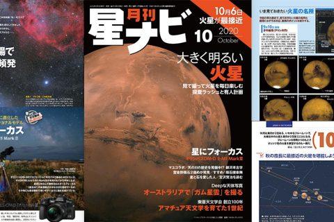 星ナビ2020年10月号ご紹介