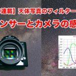 【集中連載】天体写真のフィルターワーク(2)・センサーとカメラの感度特性