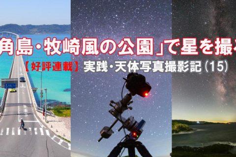 【連載15】実践・天体写真撮影記「角島・牧崎風の公園」で星を撮る