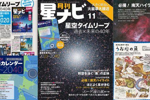 星ナビ2020年11月号ご紹介
