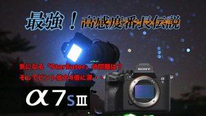 天体用カメラ