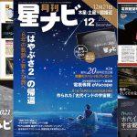 星ナビ2020年12月号ご紹介