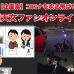 【企画案】コロナを吹き飛ばせ、日本全国天文ファンオンラインリレー