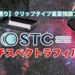 【1枚で4通り】クリップタイプ星雲強調フィルター・STCマルチスペクトラ・レビュー