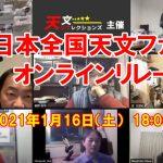 【告知】日本全国天文ファンオンラインリレー・1月16日18時〜生配信!