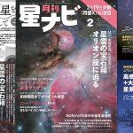 星ナビ2021年2月号ご紹介