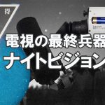 【最強!暗視伝説】電視の最終兵器、ナイトビジョン