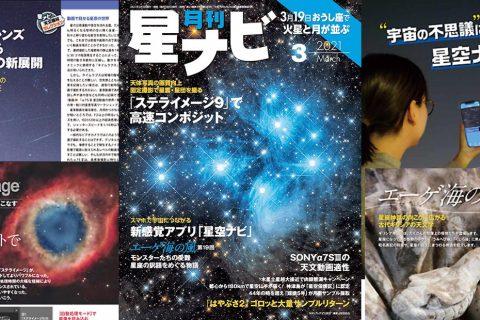 星ナビ2021年3月号ご紹介