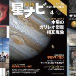 星ナビ2021年4月号ご紹介