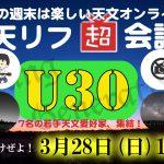【まとめ】天リフ超会議「U30」