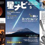 星ナビ2021年5月号ご紹介