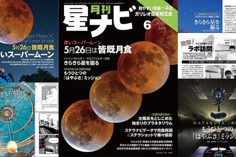 星ナビ2021年6月号ご紹介