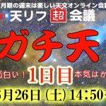 【告知】天リフ超会議拡大版「ガチ天2021」を開催します。