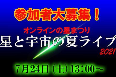 【告知・参加者募集】「星と宇宙の夏ライブ2021」を開催します。