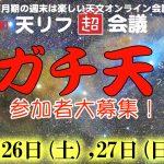 【告知・参加者募集】天リフ超会議拡大版「ガチ天2021」を開催します。