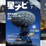 星ナビ2021年7月号ご紹介