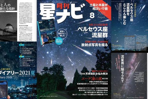 星ナビ2021年8月号ご紹介