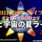 【告知】「星と宇宙の夏ライブ2021」を開催します。