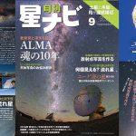 星ナビ2021年9月号ご紹介