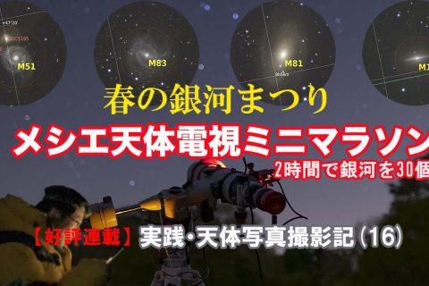 【連載16】実践・天体写真撮影記・春の銀河まつり/SV503でメシエ銀河電視2時間走