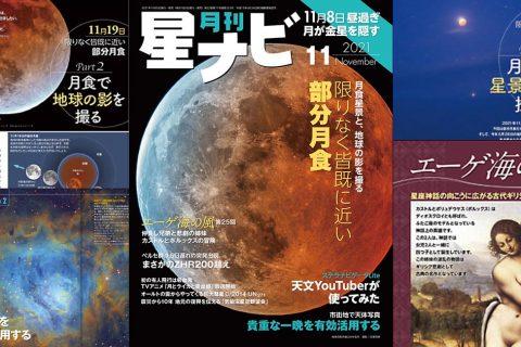 星ナビ2021年11月号ご紹介