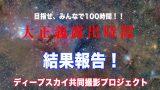 【大 正 義 露 出 時 間 !】みん100プロジェクトリザルトご報告
