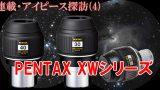 【連載】アイピース探訪(4)PENTAX XW40-R/30-R/20