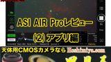 【短期集中連載】ASI AIR PROレビュー(2)アプリ編・さらに進化したASI AIR