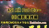 【短期集中連載】ASI AIR PROレビュー(3)撮影実践編・手順完全ガイド
