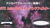 【デジカメで】STC Astro Duoナローバンドフィルター【ナローバンド一発撮り】