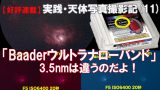 【連載11】実践・天体写真撮影記「Baaderウルトラナローバンド」でベランダ撮影・ 3.5nmは違うのだよ!