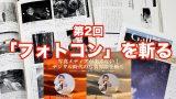 【「フォトコン」を斬る】アサヒカメラの「炎上商法」に天リフが怒りの一撃!【第2回】