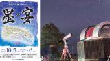 星宴(せいえん)2019inうぶやま・凄いぞ、九州の星空と天文ファン【編集長突撃レポート(6)】