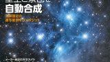 星ナビ2020年2月号ご紹介
