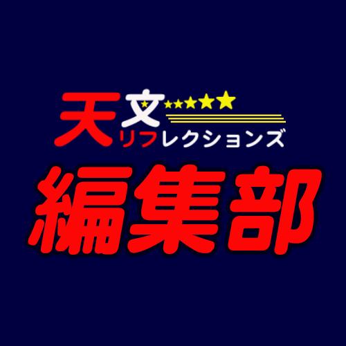 profile編集部2